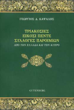 Τριακόσιες είκοσι πέντε συλλογές παροιμιών από την Ελλάδα και την Κύπρο