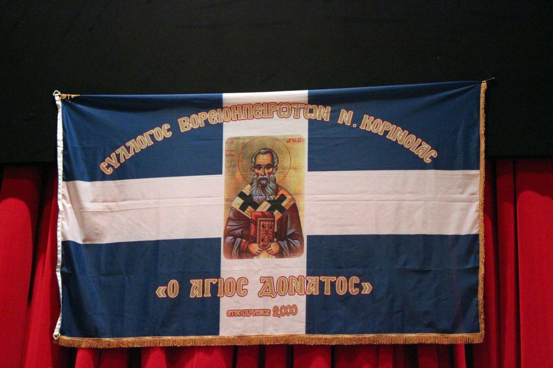 """Σύλλογος Βορειοηπειρωτών Ν. Κορινθίας """"Άγιος Δονάτος"""""""