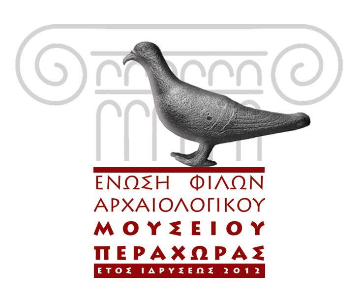 Ένωση Φίλων Αρχαιολογικού Μουσείου Περαχώρας