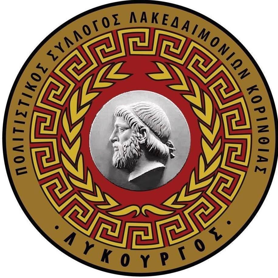 """Πολιτιστικός Σύλλογος Λακεδαιμονίων Κορινθίας """"Ο Λυκούργος"""""""