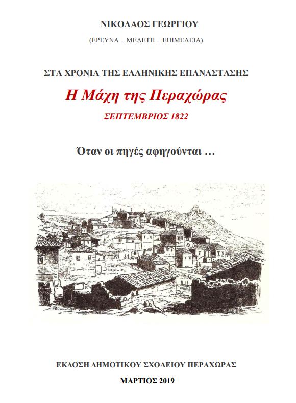 Στα χρόνια της Ελληνική Επανάστασης- Η μάχη της Περαχώρας, Σεπτέμβριος 1822: Όταν οι πηγές αφηγούνται…