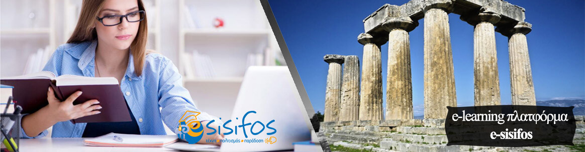 E_learning_Sisifos